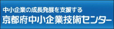 京都府中小企業技術センター
