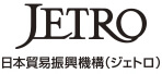 独立行政法人日本貿易振興機構(ジェトロ)