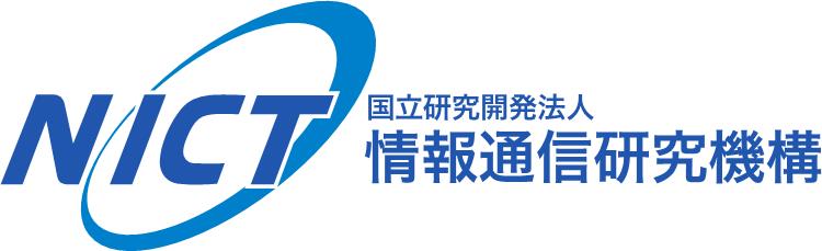 国立研究開発法人情報通信研究機構(NICT)