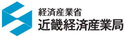 近畿経済産業局