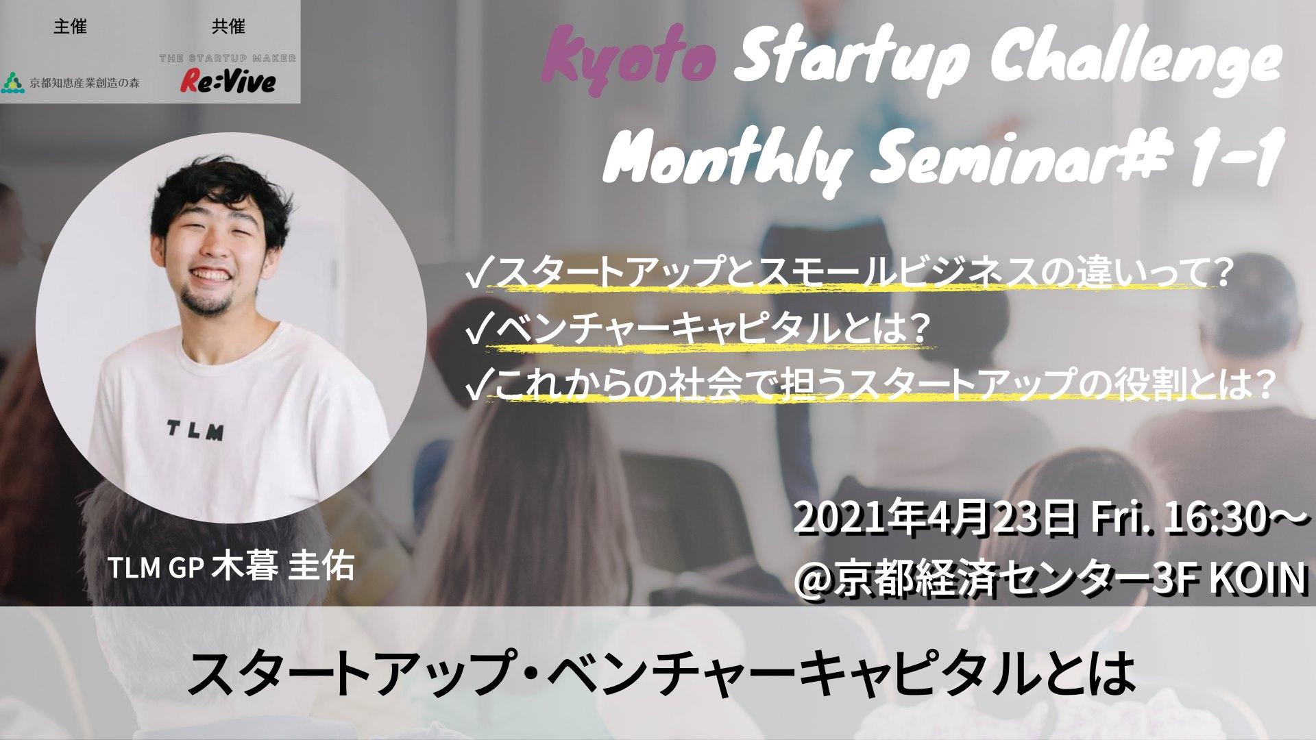 Kyoto Startup Challenge / Seminar ①-「スタートアップ、ベンチャーキャピタルとは」-(2021/4/28開催)