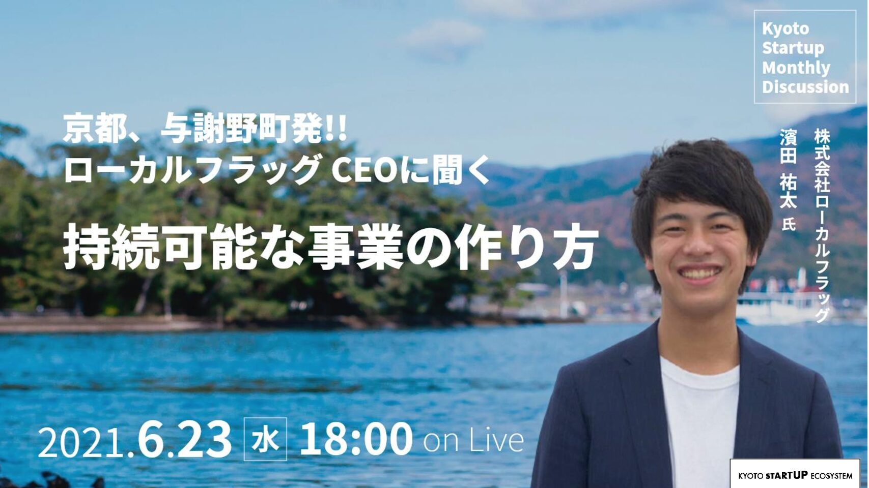 Kyoto Startup Monthly Discussion #01レポート(2021/6/23開催)