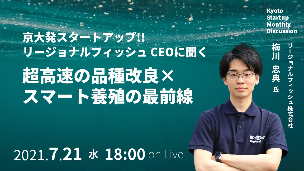 Kyoto Startup Monthly Discussion #02レポート(2021/7/21開催)