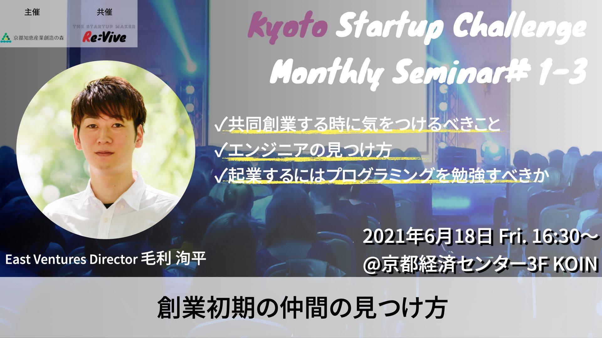 Kyoto Startup Challenge / Seminar ③-「創業初期の仲間の見つけ方」-(2021/6/18開催)