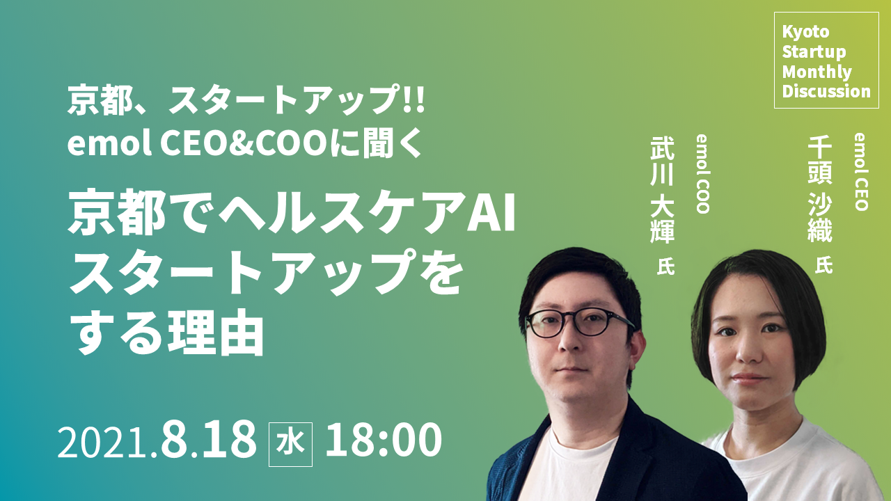 Kyoto Startup Monthly Discussion #03レポート(2021/8/18開催)